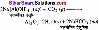 BIhar Board Class 12 Chemistry Chapter 6 तत्त्वों के निष्कर्षण के सिद्धान्त एवं प्रक्रम img 11