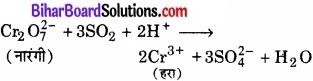 BIhar Board Class 12 Chemistry Chapter 7 p-ब्लॉक के तत्त्व img 10