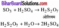 BIhar Board Class 12 Chemistry Chapter 7 p-ब्लॉक के तत्त्व img 27