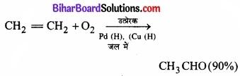 Bihar Board Class 11 Chemistry chapter 14 पर्यावरणीय रसायन