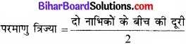 Bihar Board Class 11 Chemistry chapter 3 तत्त्वों का वर्गीकरण एवं गुणधर्मों में आवर्तिता
