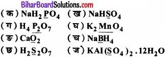 Bihar Board Class 11 Chemistry chapter 8 अपचयोपचय अभिक्रियाएँ
