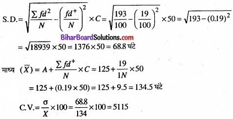 Bihar Board Class 11 Economics Chapter 6 परिक्षेपण के माप Part - 2 img 7
