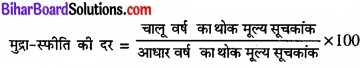 Bihar Board Class 11 Economics Chapter 8 सूचकांक Part - 2 img 18