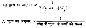 Bihar Board 12th Chemistry Important Questions Long Answer Type Part 1, 10