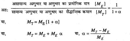 Bihar Board 12th Chemistry Important Questions Long Answer Type Part 1, 12
