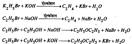 Bihar Board 12th Chemistry Important Questions Short Answer Type Part 4, 23