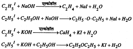 Bihar Board 12th Chemistry Important Questions Short Answer Type Part 4, 24