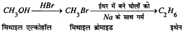 Bihar Board 12th Chemistry Important Questions Short Answer Type Part 4, 36