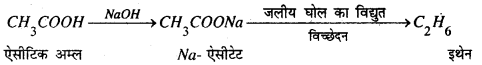Bihar Board 12th Chemistry Important Questions Short Answer Type Part 4, 38