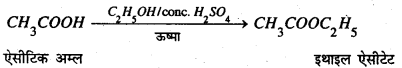 Bihar Board 12th Chemistry Important Questions Short Answer Type Part 5, 11