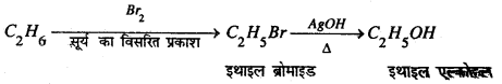 Bihar Board 12th Chemistry Important Questions Short Answer Type Part 5, 2