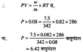 Bihar Board 12th Chemistry Numericals Important Questions with Solutions 1