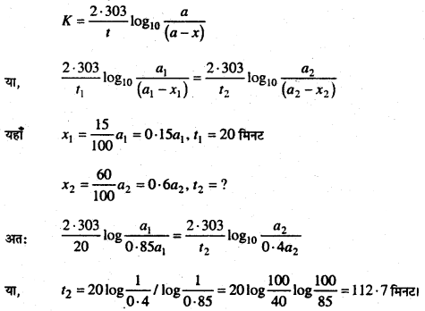 Bihar Board 12th Chemistry Numericals Important Questions with Solutions 10