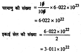 Bihar Board 12th Chemistry Numericals Important Questions with Solutions 12