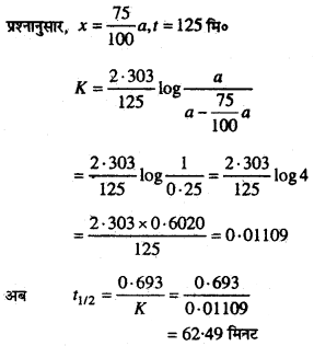 Bihar Board 12th Chemistry Numericals Important Questions with Solutions 9