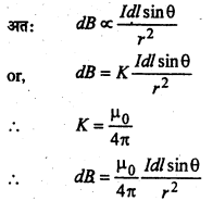 Bihar Board 12th Physics Important Questions Long Answer Type Part 1 10
