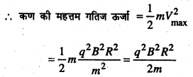 Bihar Board 12th Physics Important Questions Long Answer Type Part 1 32