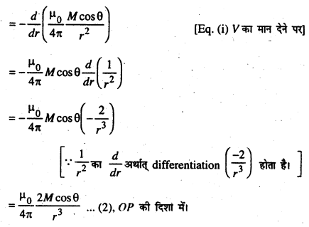 Bihar Board 12th Physics Important Questions Long Answer Type Part 2 11