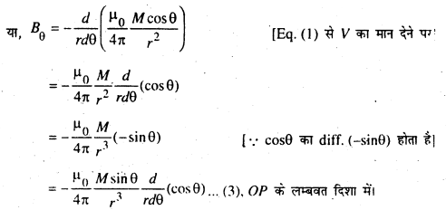 Bihar Board 12th Physics Important Questions Long Answer Type Part 2 13