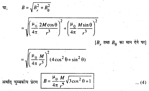Bihar Board 12th Physics Important Questions Long Answer Type Part 2 14