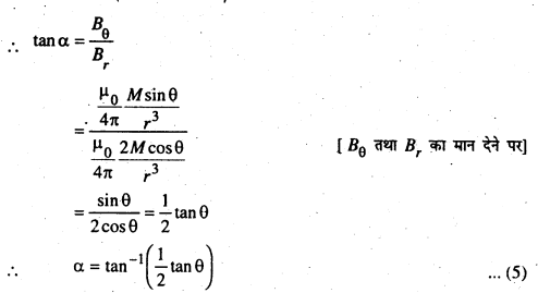 Bihar Board 12th Physics Important Questions Long Answer Type Part 2 15