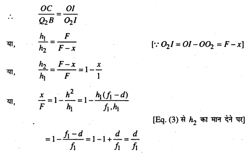 Bihar Board 12th Physics Important Questions Long Answer Type Part 2 20
