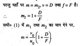 Bihar Board 12th Physics Important Questions Long Answer Type Part 2 27