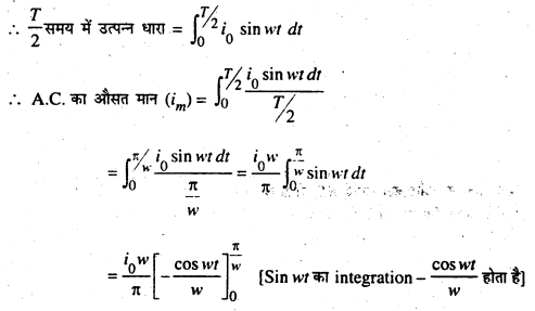 Bihar Board 12th Physics Important Questions Long Answer Type Part 2 3