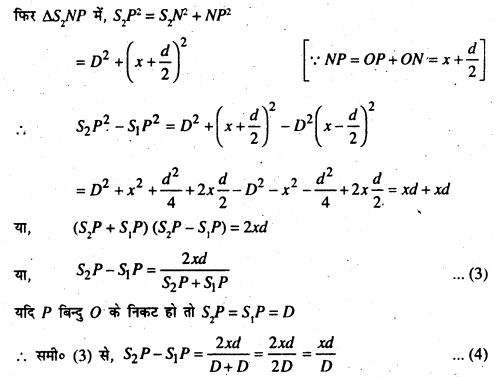 Bihar Board 12th Physics Important Questions Long Answer Type Part 2 30
