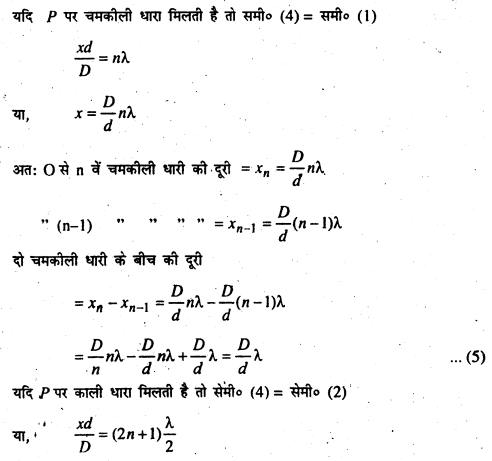 Bihar Board 12th Physics Important Questions Long Answer Type Part 2 31