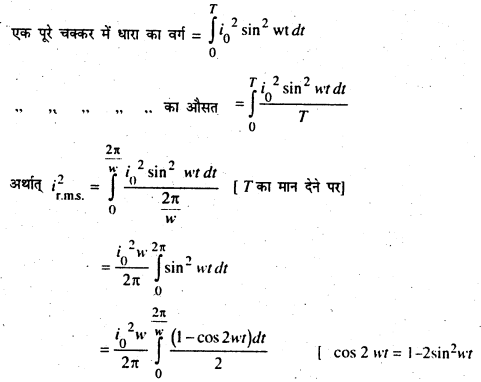 Bihar Board 12th Physics Important Questions Long Answer Type Part 2 5