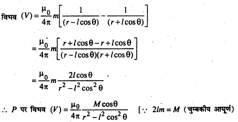 Bihar Board 12th Physics Important Questions Long Answer Type Part 2 9