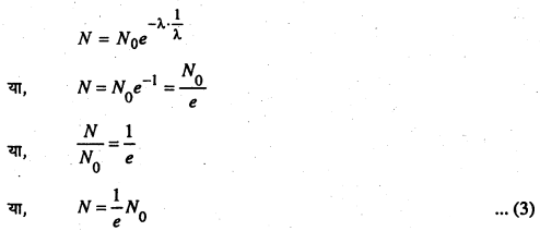 Bihar Board 12th Physics Important Questions Long Answer Type Part 3 6