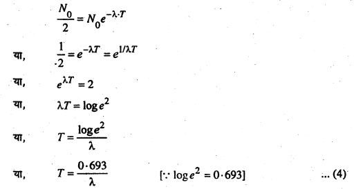 Bihar Board 12th Physics Important Questions Long Answer Type Part 3 7
