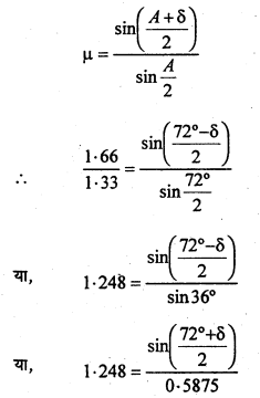 Bihar Board 12th Physics Numericals Important Questions Part 1 with Solutions 6