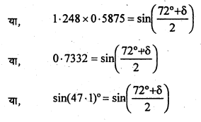 Bihar Board 12th Physics Numericals Important Questions Part 1 with Solutions 7