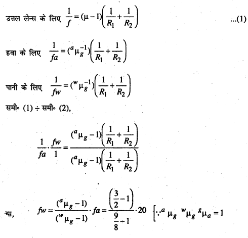 Bihar Board 12th Physics Numericals Important Questions Part 1 with Solutions 8
