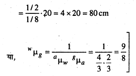 Bihar Board 12th Physics Numericals Important Questions Part 1 with Solutions 9