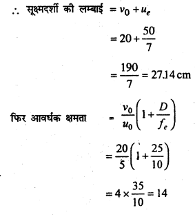 Bihar Board 12th Physics Numericals Important Questions Part 2 with Solutions 2