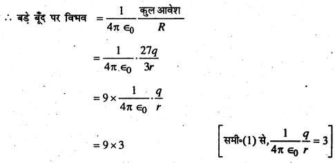 Bihar Board 12th Physics Numericals Important Questions Part 2 with Solutions 3