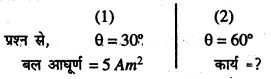 Bihar Board 12th Physics Numericals Important Questions Part 3 with Solutions 3