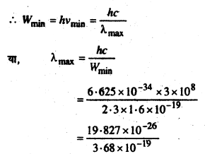 Bihar Board 12th Physics Numericals Important Questions Part 3 with Solutions 5