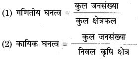 Bihar Board Class 12th Geography Notes Chapter 11 जनसंख्या वितरण घनत्व वृद्धि एवं संघटन 1