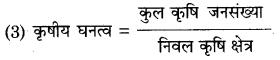 Bihar Board Class 12th Geography Notes Chapter 11 जनसंख्या वितरण घनत्व वृद्धि एवं संघटन 2